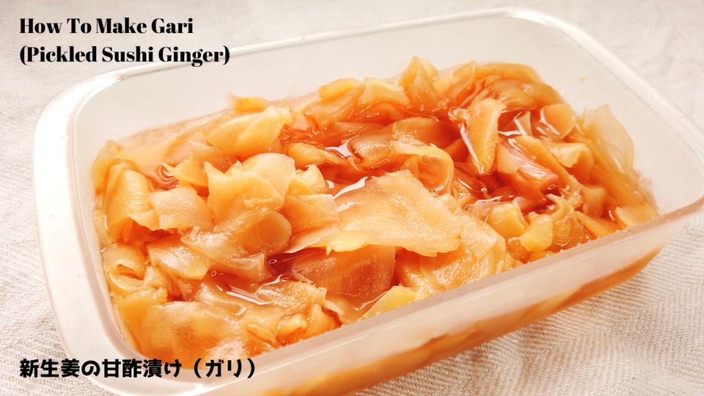 新生姜の甘酢漬け(ガリ)の作り方・簡単レシピ【ばあちゃんの料理教室】