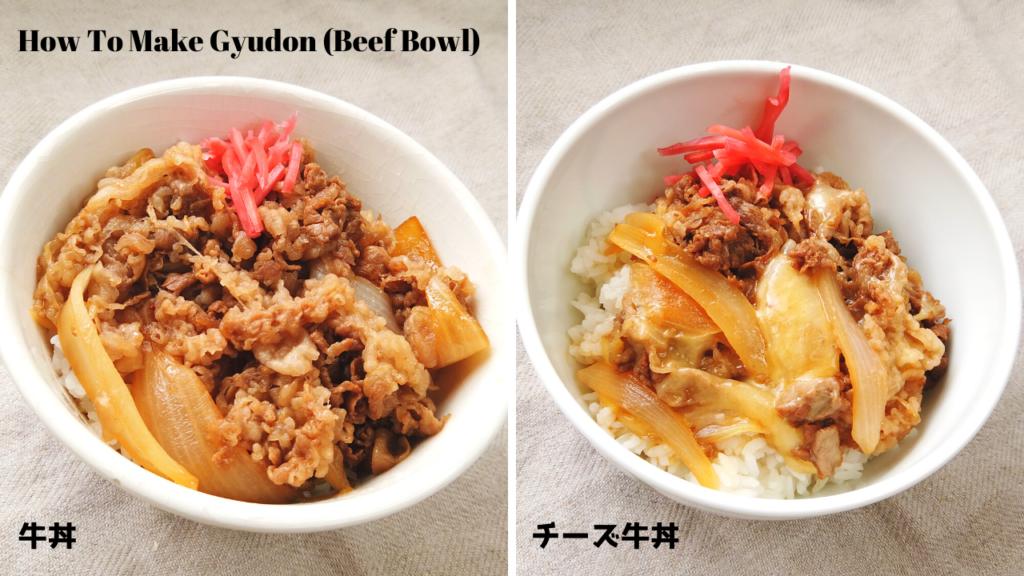 牛丼&チーズ牛丼の作り方・レシピ【ばあちゃんの料理教室】