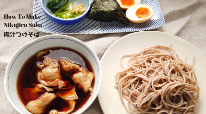 肉汁つけ蕎麦レシピ・作り方【ばあちゃんの料理教室】/How To Make Nikujiru Soba