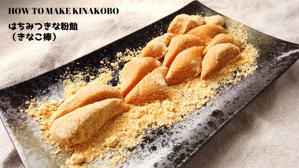 【材料2つで簡単レシピ】はちみつきな粉飴(駄菓子屋さんのきなこ棒)の作り方【ばあちゃんの料理教室】
