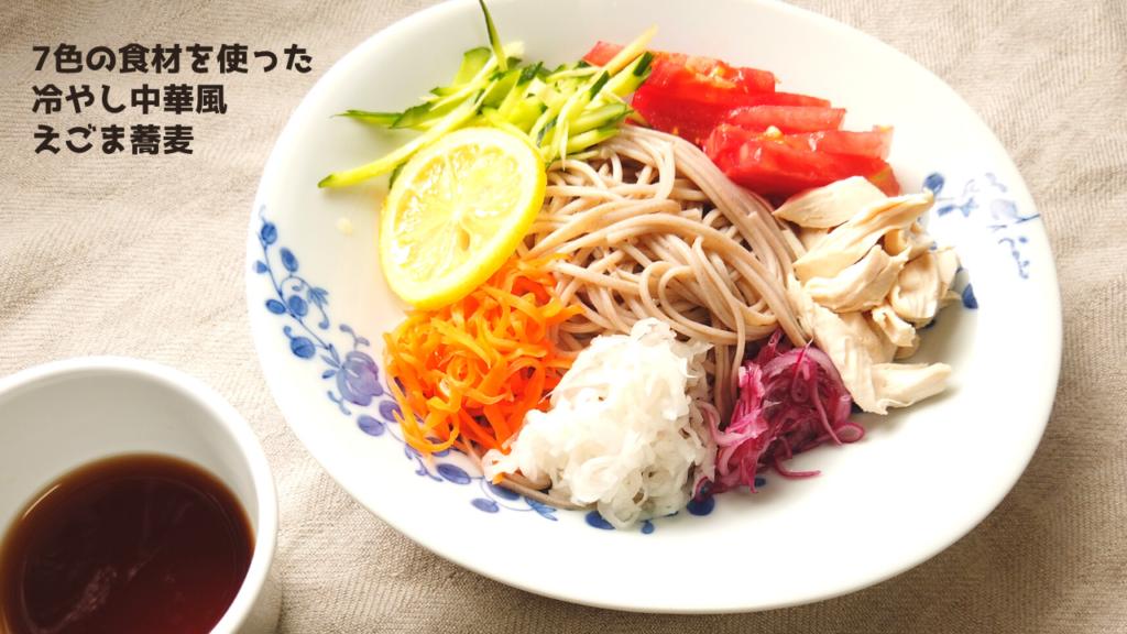 【夏野菜レシピ】7色の食材を使った冷やし中華風そばの作り方【ばあちゃんの料理教室】