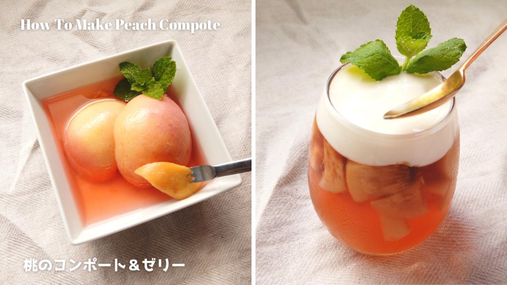 【桃レシピ】白桃のコンポート&ゼリーの作り方【ばあちゃんの料理教室】