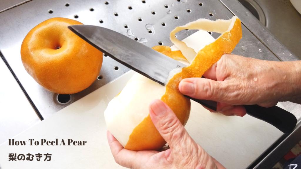 【料理初心者向け】梨のむき方【1分でできる】【ばあちゃんの料理教室】