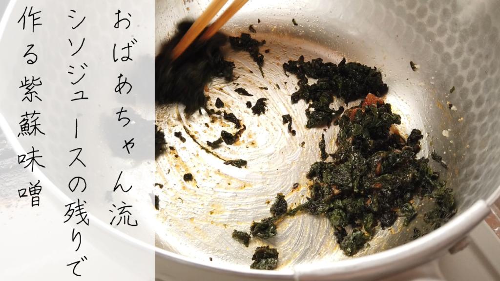 赤しそジュースの残り葉で作る紫蘇味噌の作り方・レシピ【ばあちゃんの料理教室】