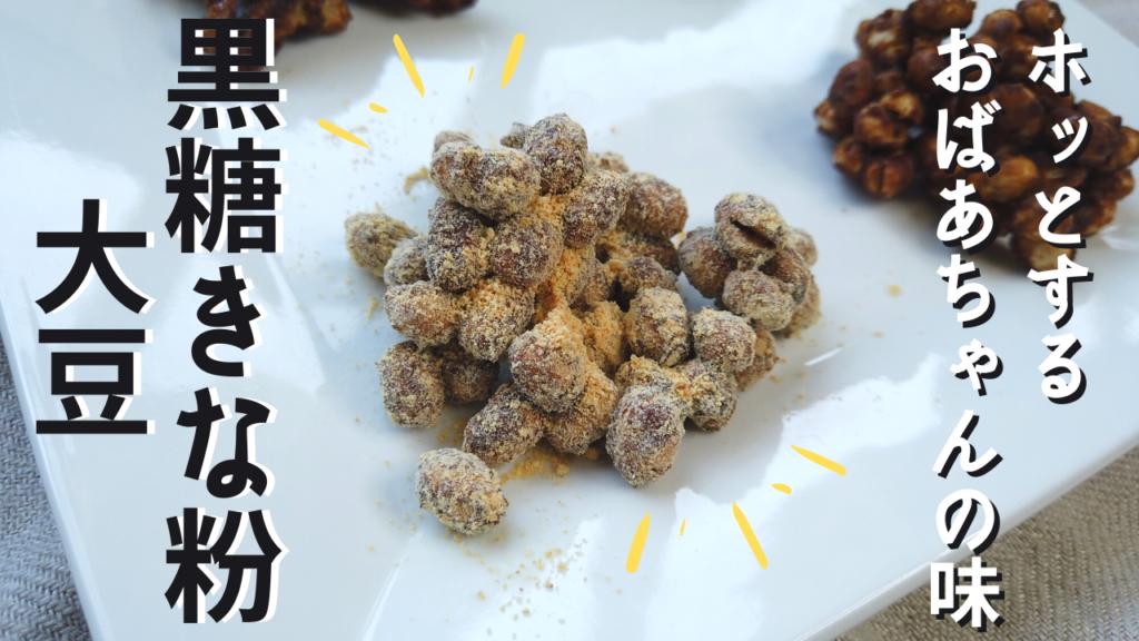 黒糖きな粉大豆/黒糖くるみ/黒糖カシューナッツ/黒糖大豆の作り方・レシピ【ばあちゃんの料理教室】