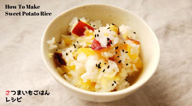 人気!さつまいもごはんの作り方【鍋で簡単!さつま芋レシピ】【ばあちゃんの料理vlog】