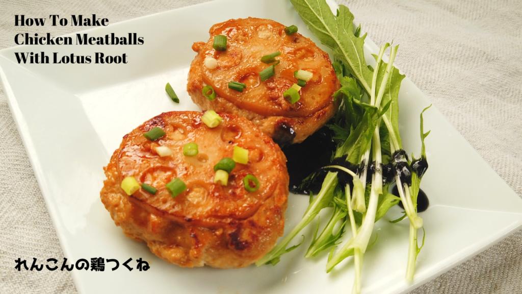 れんこんの鶏つくねの作り方・レシピ【簡単レンコン料理】【ばあちゃんの料理教室】