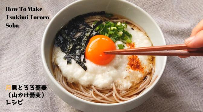 月見とろろ蕎麦(山かけ蕎麦)の作り方【ばあちゃんの料理教室】/How To Make Tsukimi Soba