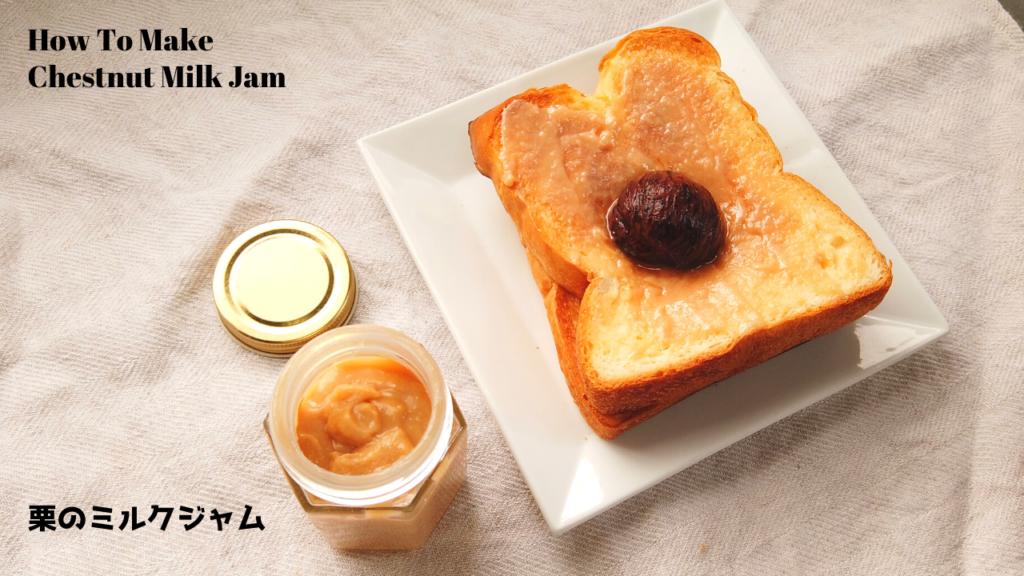 【簡単マロンミルクジャムの作り方】栗の渋皮煮シロップと牛乳だけで作る練乳レシピ【ばあちゃんの料理教室】/How To Make Chestnut Milk Jam