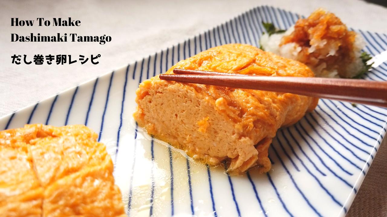 だし巻き卵作り/料理初心者向けレシピ/ばあちゃんの料理vlog/How To Make Dashimaki Tamago