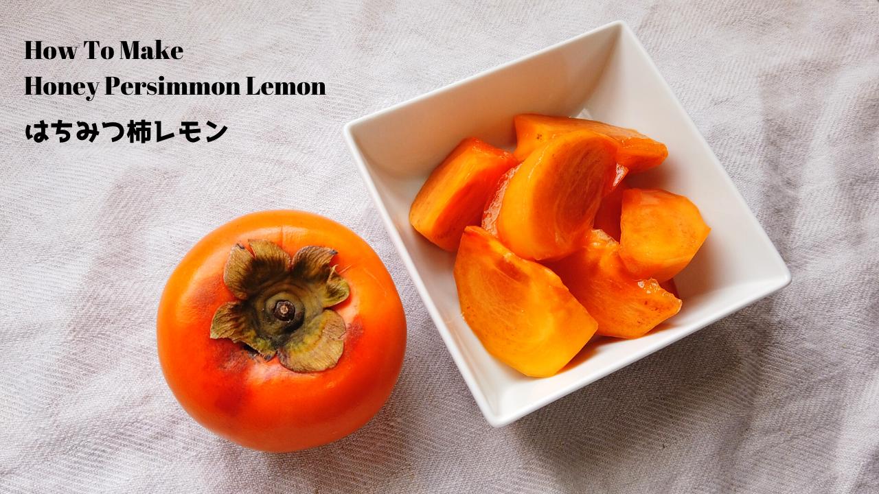 【柿の美味しい食べ方】はちみつ柿レモンの作り方/柿レシピ/ばあちゃんの料理教室/How To Make Honey Persimmon Lemon