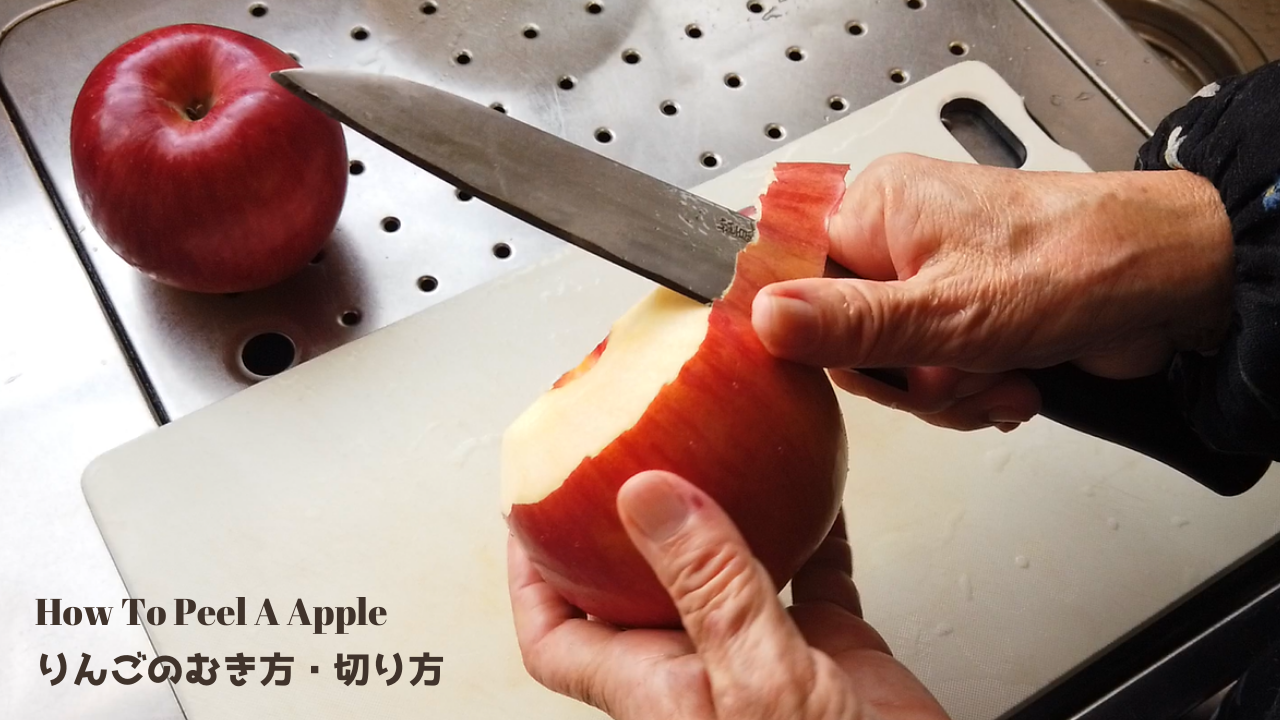 【料理初心者向け】りんごの剥き方・今さら聞けない切り方の基本【1分27秒でできる】【ばあちゃんの料理教室】/How To Peel A Apple
