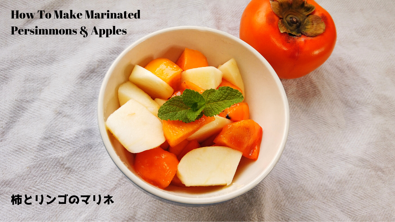【柿レシピ】柿とリンゴのマリネの作り方/ばあちゃんの料理vlog/How To Make Marinated Persimmon & Apple
