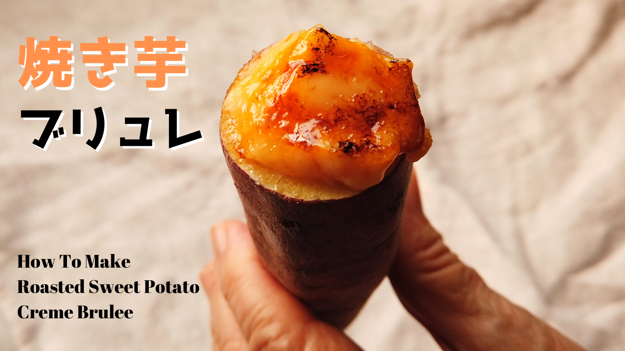 焼き芋(壺芋)ブリュレの作り方・レシピ/焼き芋にたっぷりクリーム♪/ばあちゃんの料理教室/How To Make Roasted Sweet Potato Creme Brulee