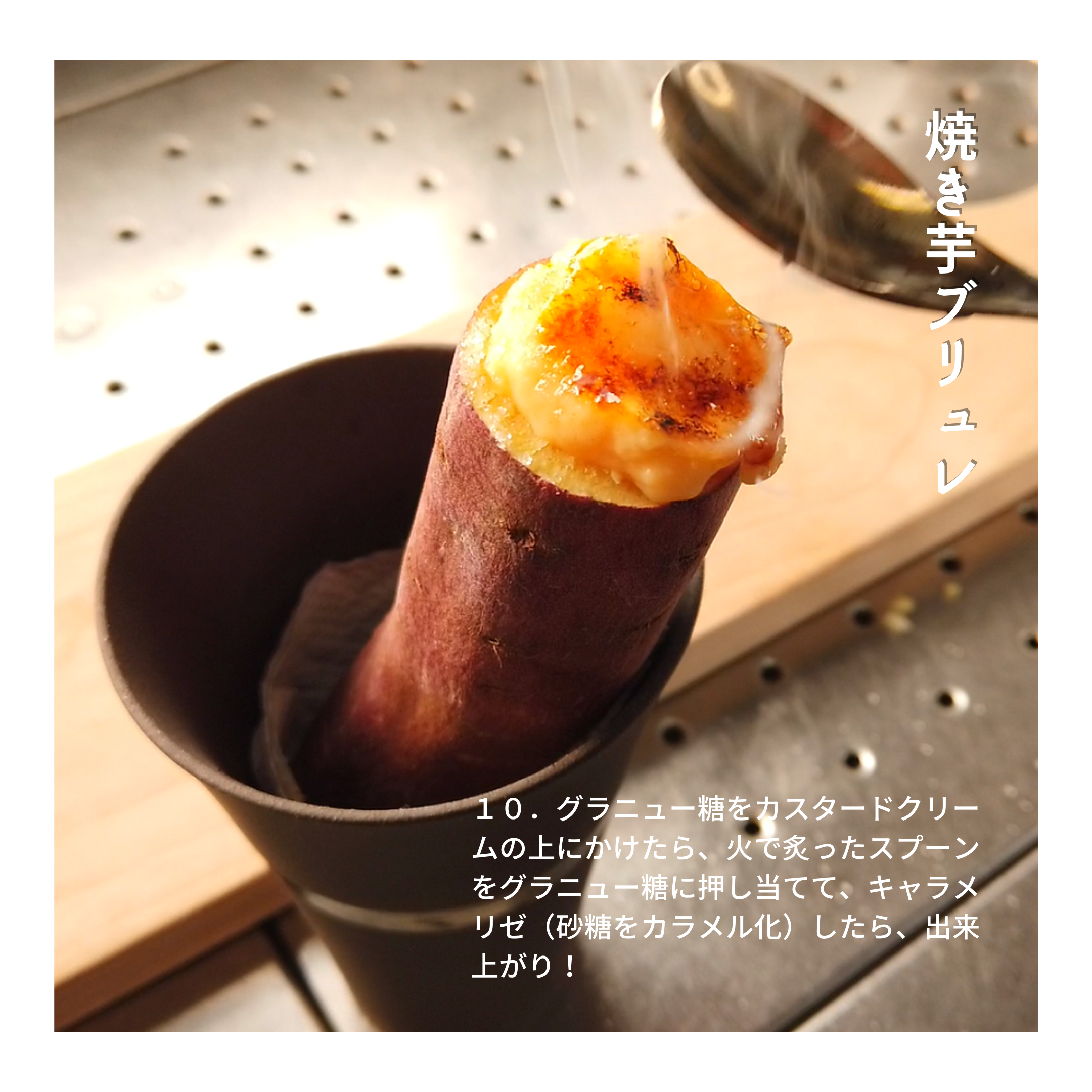 【焼き芋(壺芋)ブリュレの作り方】10.グラニュー糖をカスタードクリームの上にかけたら、火で炙ったスプーンをグラニュー糖に押し当てて、キャラメリゼ(砂糖をカラメル化)したら、出来上がり!