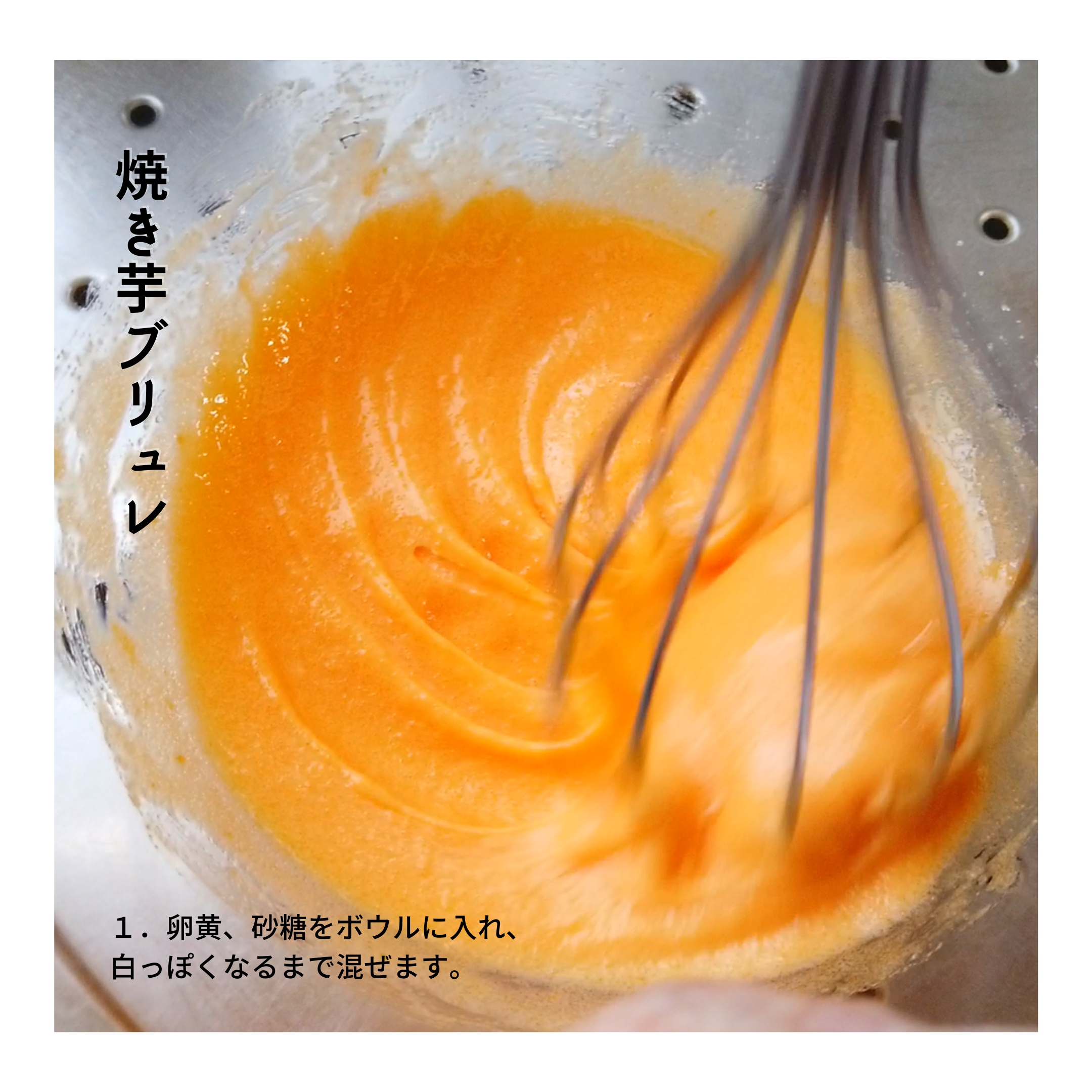 【焼き芋(壺芋)ブリュレの作り方】1.卵黄、砂糖をボウルに入れ、白っぽくなるまで混ぜます。