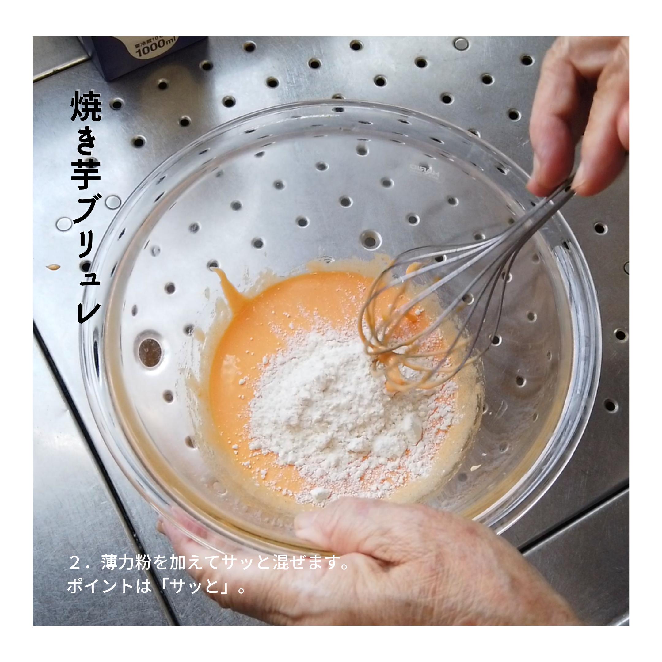 【焼き芋(壺芋)ブリュレの作り方】2.薄力粉を加えてサッと混ぜます。ポイントは「サッと」。