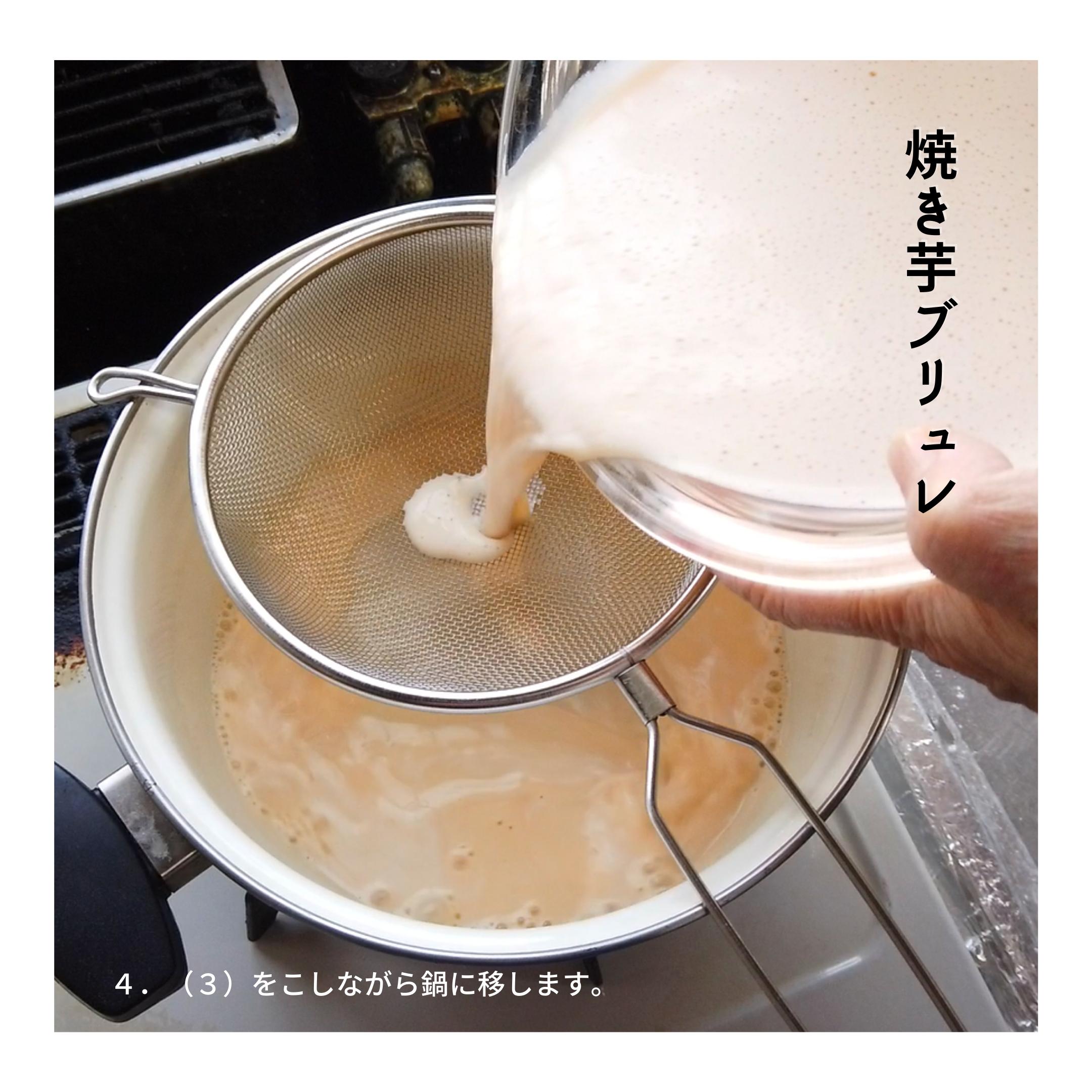 【焼き芋(壺芋)ブリュレの作り方】4.(3)をこしながら鍋に移します。