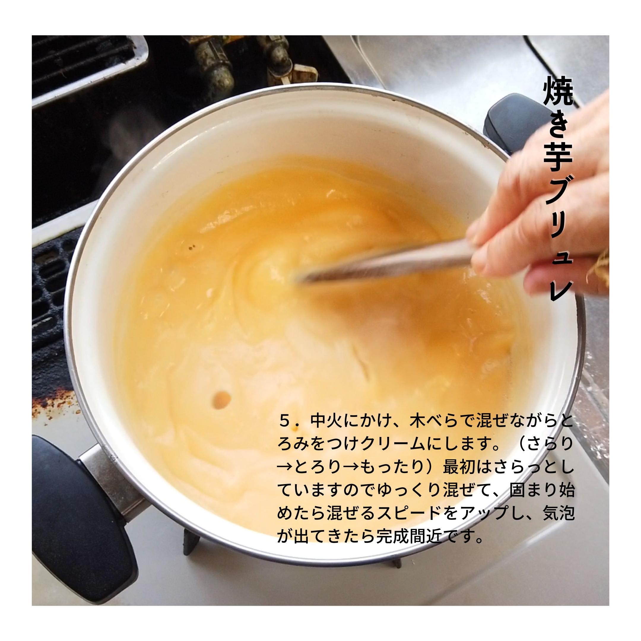 【焼き芋(壺芋)ブリュレの作り方】5.中火にかけ、木べらで混ぜながらとろみをつけクリームにします。(さらり→とろり→もったり)最初はさらっとしていますのでゆっくり混ぜて、固まり始めたら混ぜるスピードをアップし、気泡が出てきたら完成間近です。
