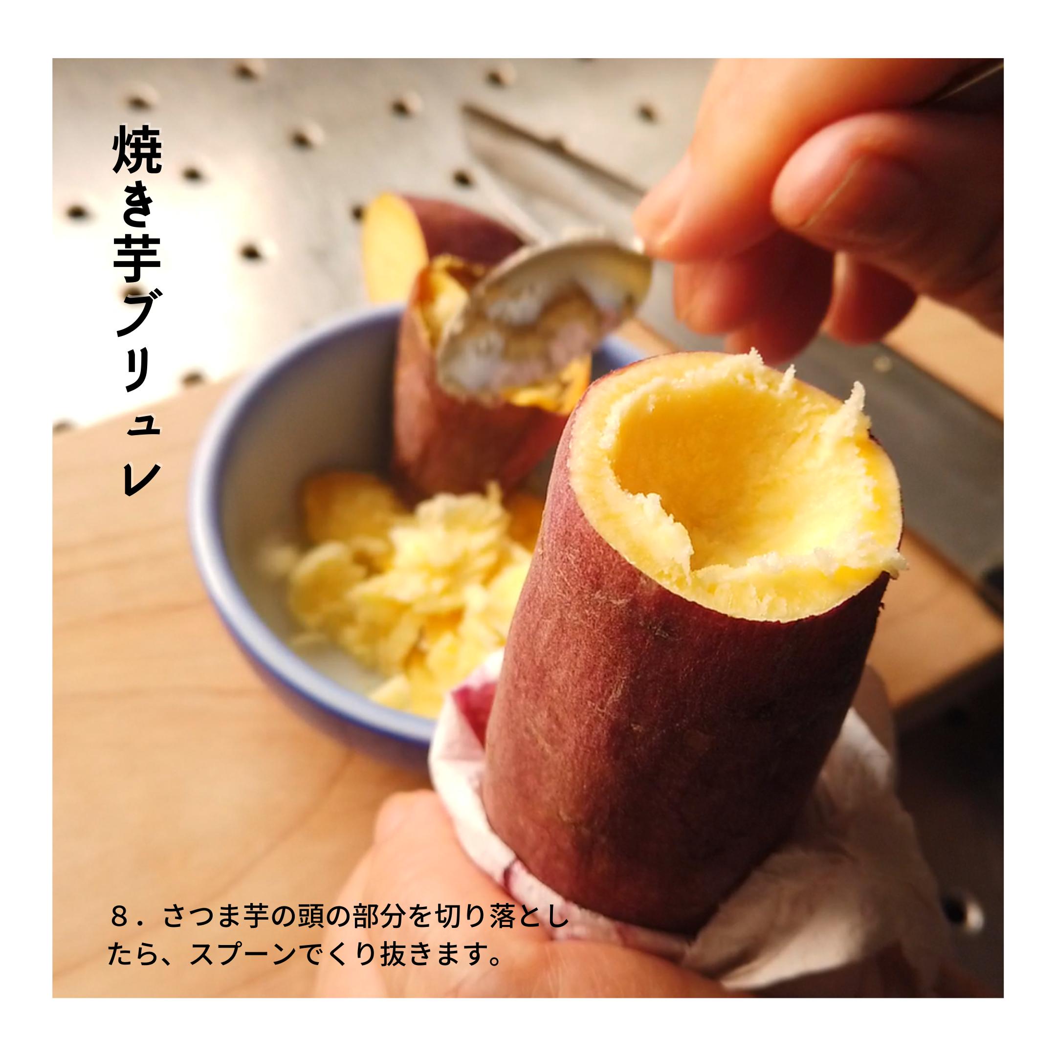 【焼き芋(壺芋)ブリュレの作り方】8.さつま芋の頭の部分を切り落としたら、スプーンでくり抜きます。