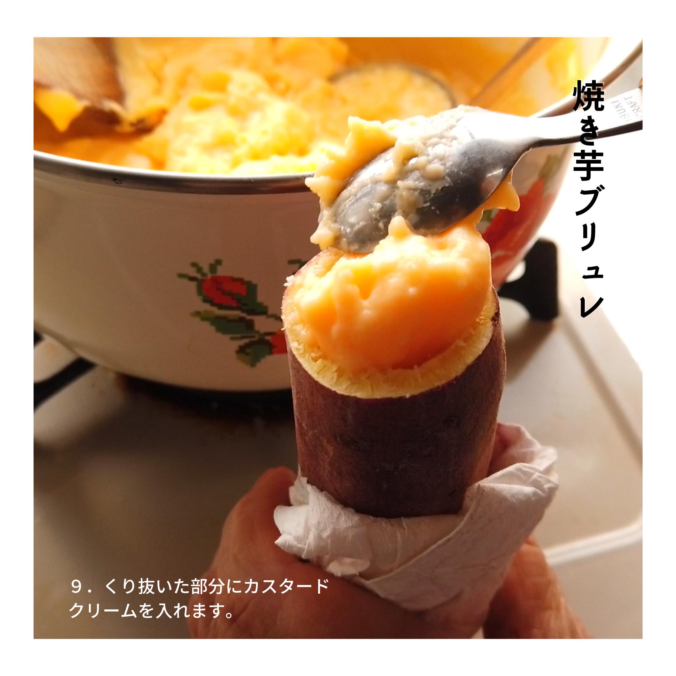 【焼き芋(壺芋)ブリュレの作り方】9.くり抜いた部分にカスタードクリームを入れます。