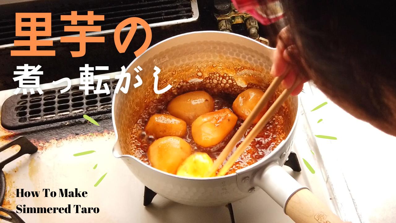 里芋の煮っ転がしの作り方/里芋レシピ/ばあちゃんの料理教室vlog
