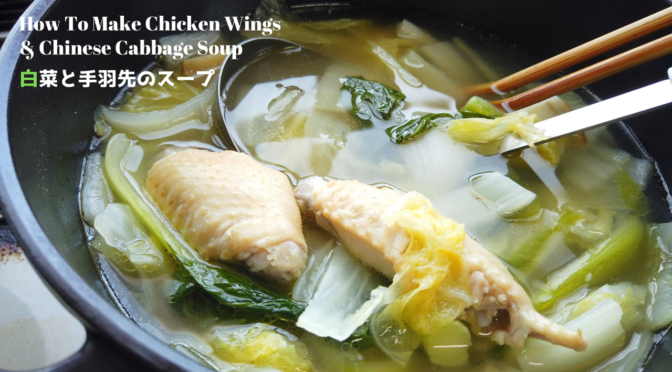 白菜と手羽先のスープ(コラーゲン鍋)の作り方/料理初心者向け白菜レシピ/ばあちゃんの料理教室/How To Make Chinese Cabbage And Chicken Wings Soup