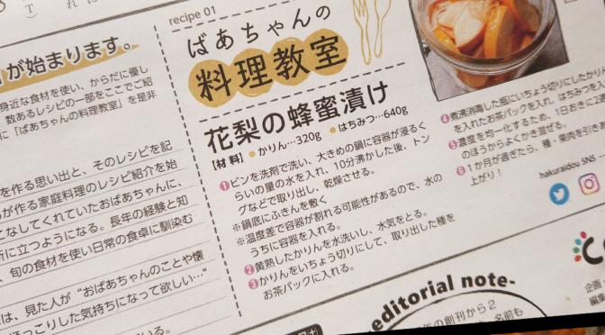ばあちゃんの料理教室が宮城県の地域情報誌「commu」に掲載されました