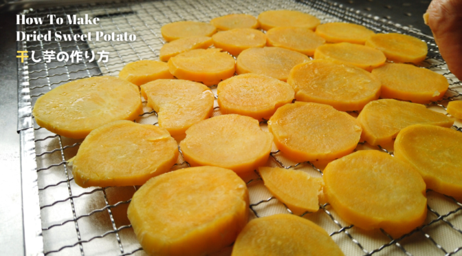 干し芋作り/ばあちゃんの料理教室/How To Make Dried Sweet Potato