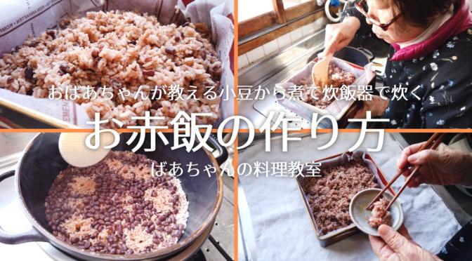 【赤飯の作り方】おばあちゃんが教える小豆から煮て【炊飯器】で炊く【お赤飯】レシピ/ばあちゃんの料理教室/How To Make Sekihan (Japanese Azuki Bean Rice)