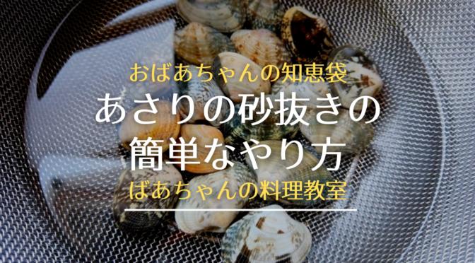 あさりの砂抜きの簡単なやり方(時間・塩加減)/ばあちゃんの料理教室
