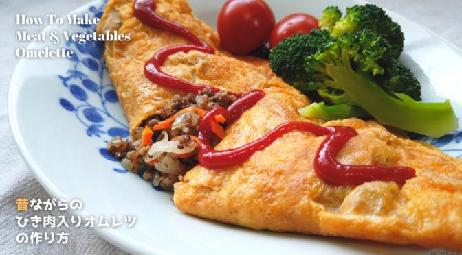昔ながらのひき肉入りオムレツの作り方・レシピ/ばあちゃんの料理教室/How To Make Meat & Vegetables Omelette