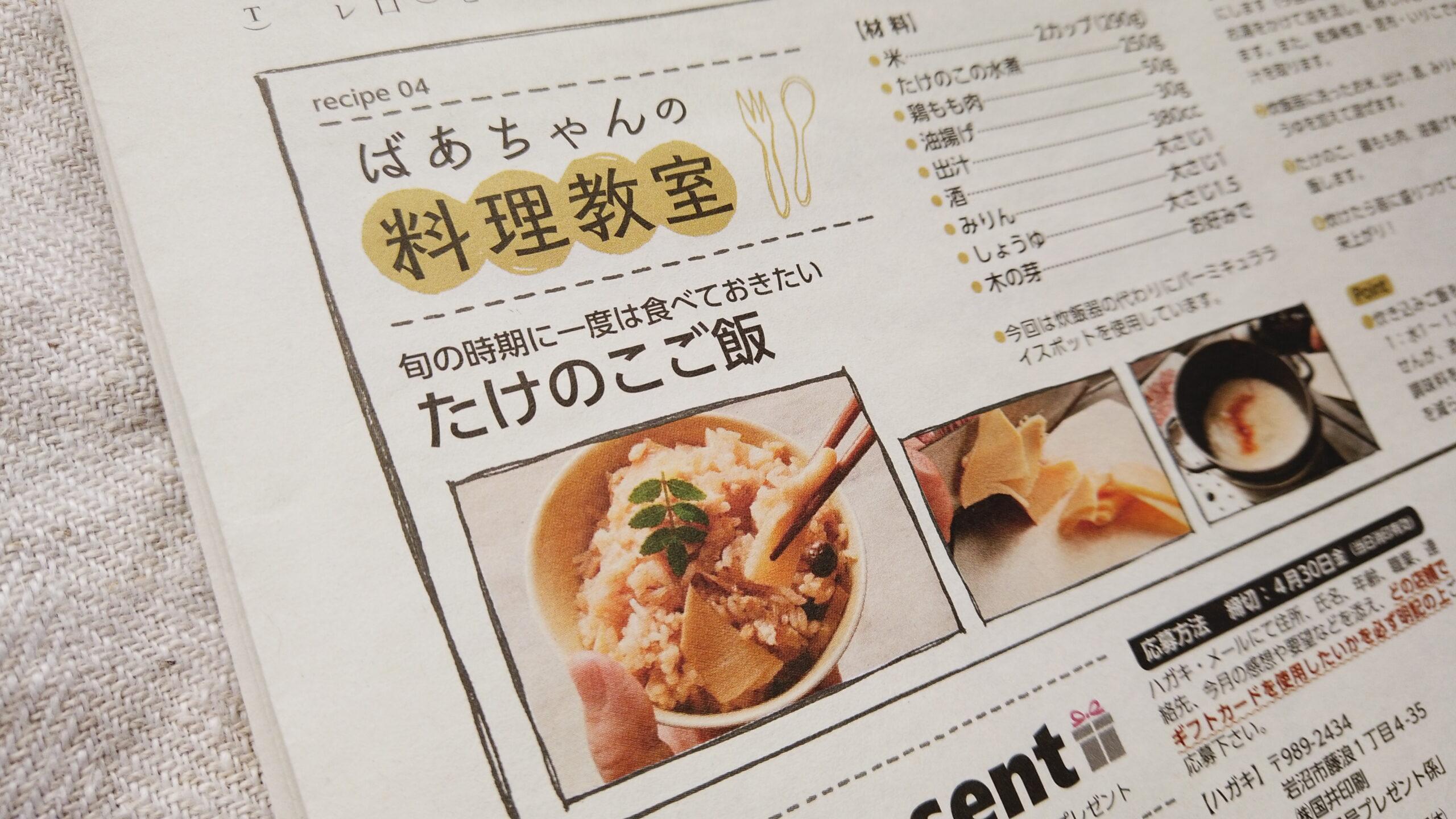 ばあちゃんの料理教室の「たけのこご飯」が宮城県の地域情報誌「commu」(4月号)に掲載されました