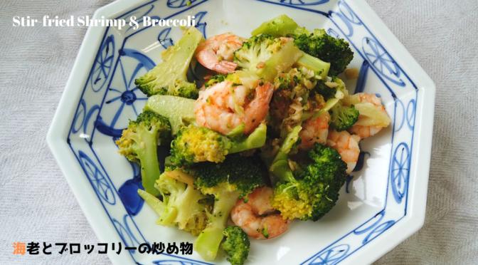 海老とブロッコリーの炒め物の作り方・レシピ/ばあちゃんの料理教室/Stir-fried Shrimp & Broccoli [Recipes]