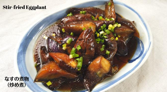 茄子の煮物(なすの炒め煮)の作り方/ナスレシピ動画/おかず/ばあちゃんの料理教室/Stir fried Eggplant