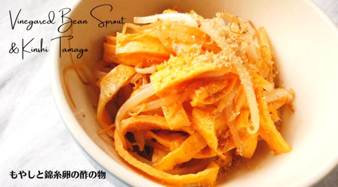 もやしと錦糸卵の酢の物の作り方・レシピ/ばあちゃんの料理教室