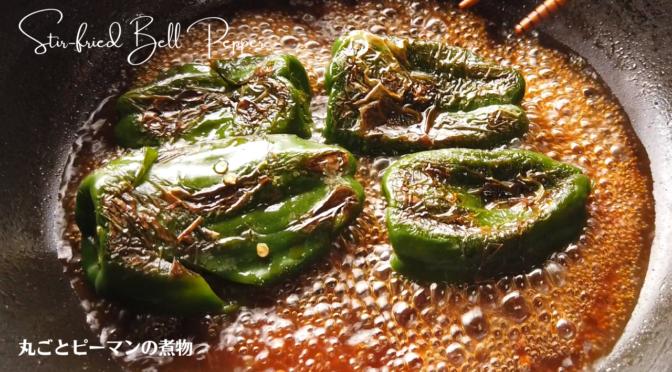 【無限】丸ごとピーマンの煮物(炒め煮)の作り方/ピーマンレシピ/ばあちゃんの料理教室/Stir-fried Bell Pepper