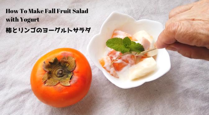 【柿レシピ】柿とリンゴのヨーグルトサラダの作り方/レシピ動画/ばあちゃんの料理教室/Fall Fruit Salad(Persimmon & Apple) with Yogurt [Recipes]